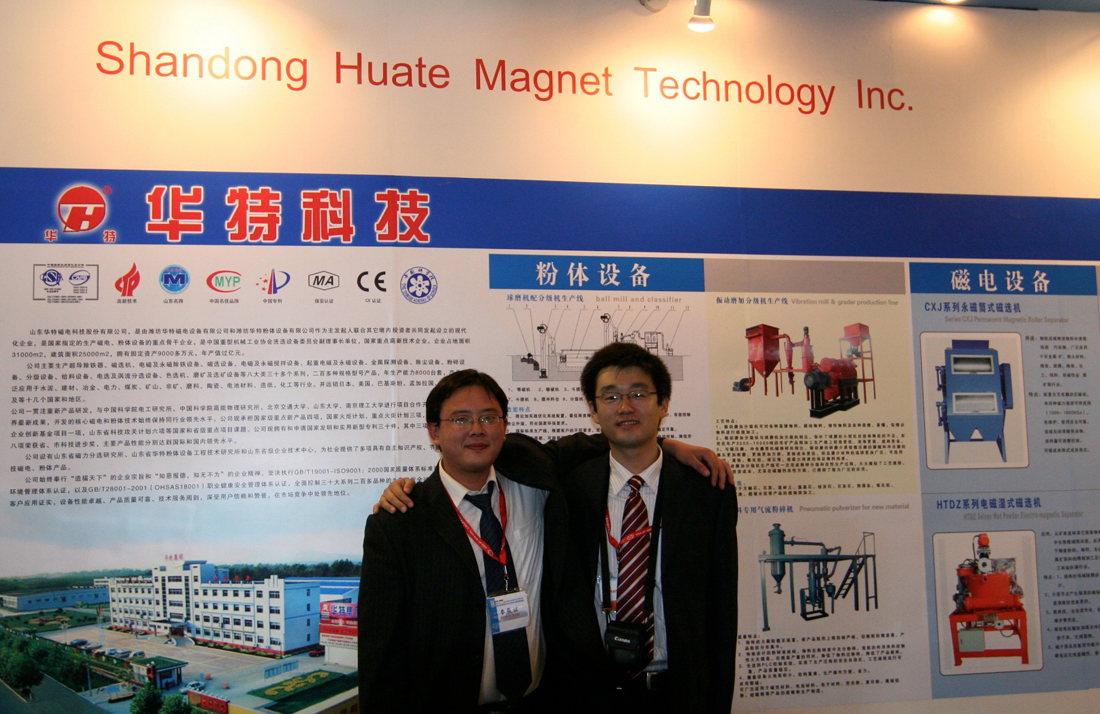 Shandong_Huate_Magnet_Technology
