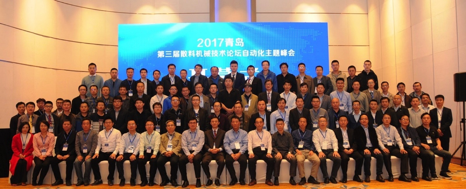 SECC: The 3rd Technology Forum for BMHE 2017 Qingdao